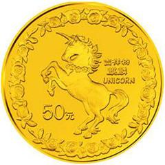 1996版麒麟金质(50元)纪念币