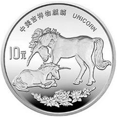 1995版麒麟银质(10元)纪念币