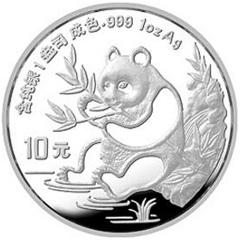 1991版熊猫普制银质(10元)纪念币