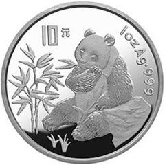 1996版熊猫精制银质(10元)纪念币