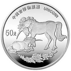 1995版麒麟銀質(50元)紀念幣