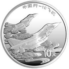 中国歼-10飞机银质纪念币