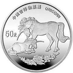 1995版麒麟铂质纪念币