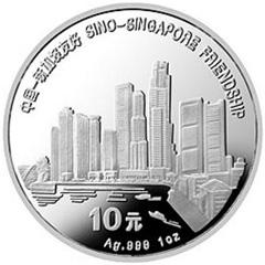 中国-新加坡友好银质(10元)纪念币