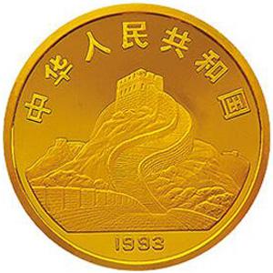 1993年观音(挥柳观音)金质5元图片