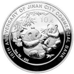 济南市商业银行成立10周年熊猫加字银质纪念币