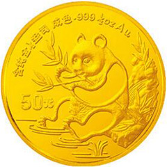 1991版熊猫普制金质(50元)纪念币