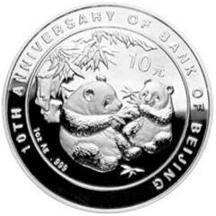 北京银行成立10周年熊猫加字银质纪念币