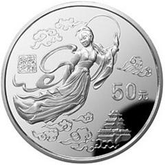 黄河文化第2组银质(50元)纪念币