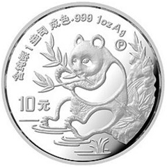 1991版熊猫精制银质(10元)纪念币