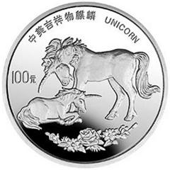 1995版麒麟银质(100元)纪念币