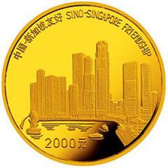中国-新加坡友好金质(2000元)纪念币