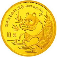 1991版熊貓精制金質(10元)紀念幣