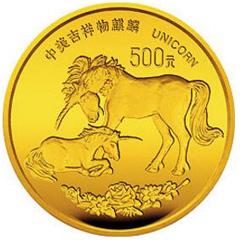 1995版麒麟金质(500元)纪念币