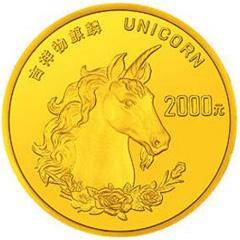 1996版麒麟金质(2000元)纪念币