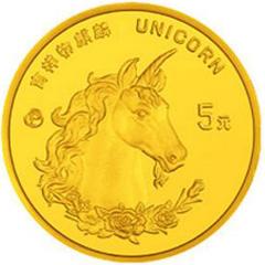 1996版麒麟精制金质(5元)纪念币