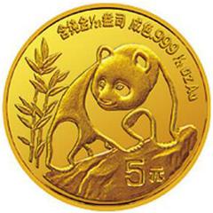 1990版熊猫普制金质(5元)纪念币