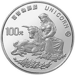 1996版麒麟铂质(100元)纪念币