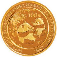 中国民生银行成立10周年熊猫加字金质纪念币