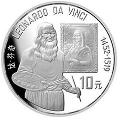 世界文化名人(第3组)银质纪念币