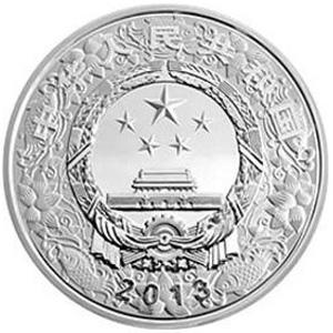 2013中国癸巳蛇年银质10元图片
