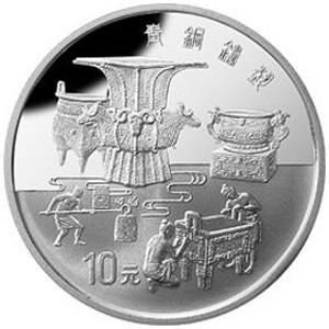 黄河文化第2组银质10元图片