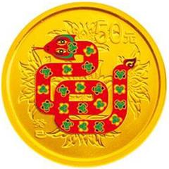 2013中国癸巳蛇年彩色金质(50元)纪念币