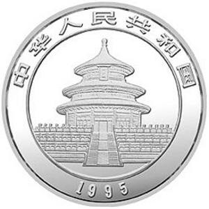1995版熊猫银质5元图片