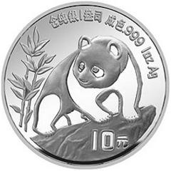 1990版熊猫普制银质(10元)纪念币