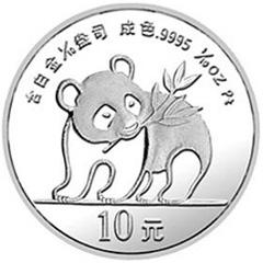 1990版熊猫铂质(10元)纪念币