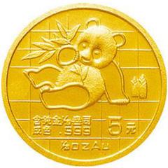 1989版熊猫普制金质(5元)纪念币