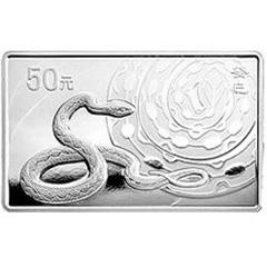 2013中国癸巳蛇年长方形银质纪念币