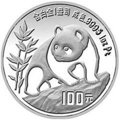 1990版熊猫铂质(100元)纪念币