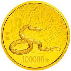 2013中国癸巳蛇年金质(10万元)纪念币