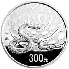 2013中国癸巳蛇年银质(300元)纪念币