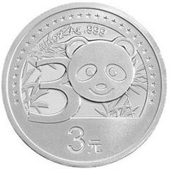 中国熊猫金币发行30周年银质(3元)纪念币