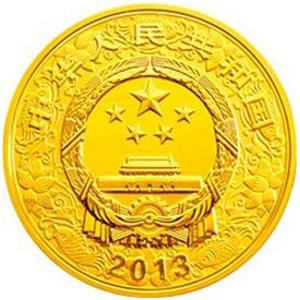 2013中国癸巳蛇年彩色金质2000元图片