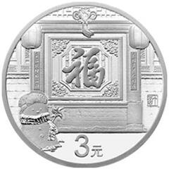 2017年贺岁银质纪念币