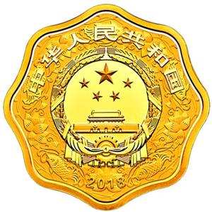 2018版狗年梅花形精制金质纪念币10000元图片