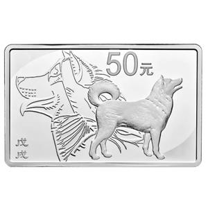 2018版狗年长方形精制银质纪念币50元图片