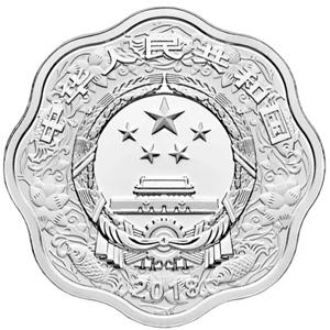 2018版狗年梅花形精制银质纪念币10元图片