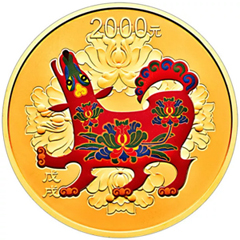 2018版狗年圆形精制金质彩色纪念币2000元