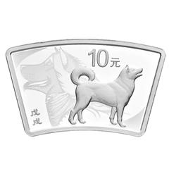 2018版狗年扇形精制银质纪念币10元