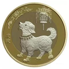 2018年贺岁双色铜合金纪念币10元