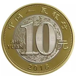 2018年贺岁双色铜合金纪念币10元图片