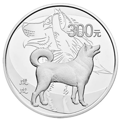2018版狗年圆形精制银质纪念币300元