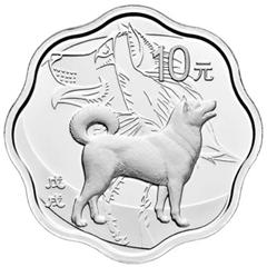 2018版狗年梅花形精制银质纪念币(10元)纪念币
