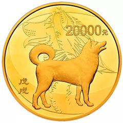 2018版狗年圆形精制金质纪念币20000元