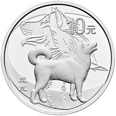 2018版狗年圆形精制银质纪念币(10元)纪念币
