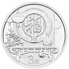 2018年贺岁银质纪念币(3元)纪念币